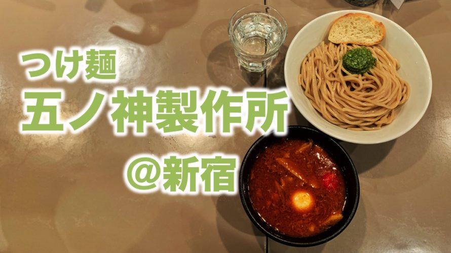 海老エビえび!!!芳醇な海老の香りに包まれろ!海老つけ麺「五ノ神製作所」@新宿