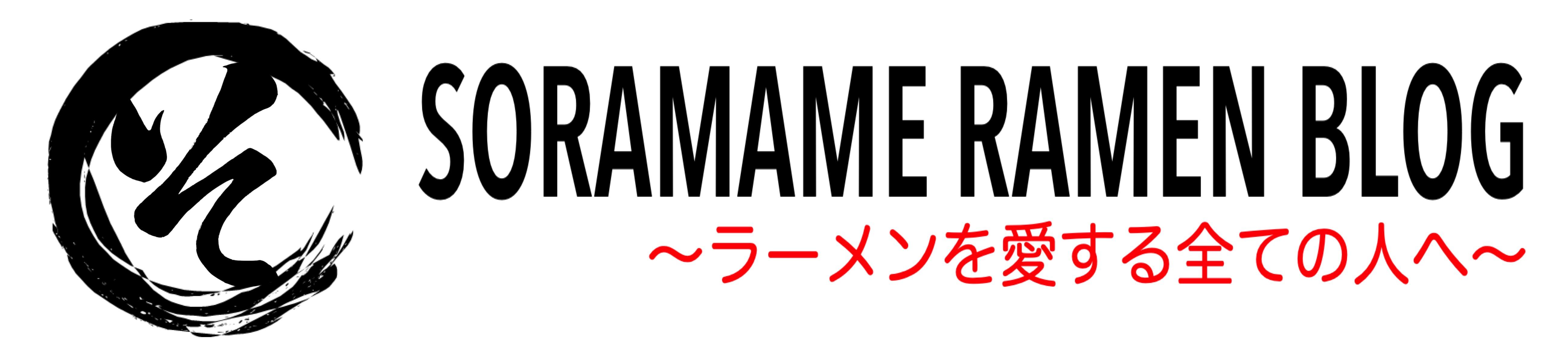 そらまめとか言うへんな名前のラーメン屋の店長のブログ