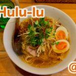 まるでハワイアンカフェ!麺屋 Hulu-lu(フルル)@池袋