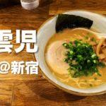 開店10分で20人待ち!?新宿の大人気ラーメン店「風雲児」