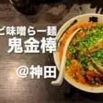 唐辛子の辛さと山椒痺れ!カラシビ味噌らー麺 鬼金棒@神田