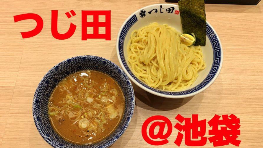 すだちと黒七味で最強の味変!!つじ田のつけ麺、味の3変化!「つじ田」@池袋