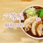 濃厚を超えたどろっどろの超濃厚豚骨ラーメン!「麺や六等星」@稲田堤