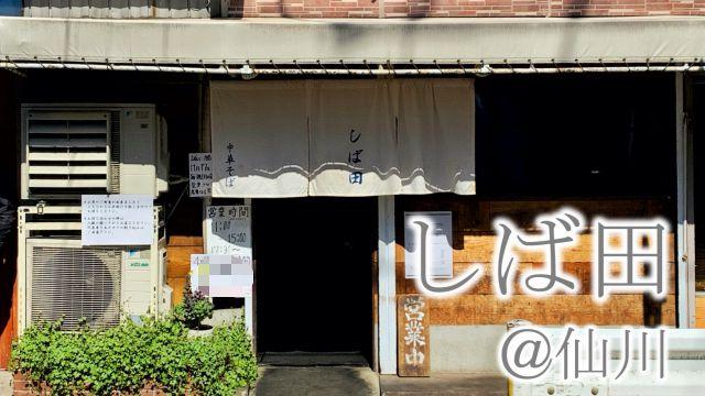 食べログNo.1のラーメン店が調布に!中華そば しば田@仙川